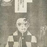 【鬼滅の刃】149話ネタバレ確定感想&考察、見破れ羅針盤![→150話]