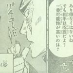【呪術廻戦】天才を装ったバカを装った天才、東堂の才覚がヤバい!