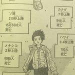 【チェンソーマン】銃の悪魔のスケール感&猛威がヤバすぎ&早川アキの過去のこと!
