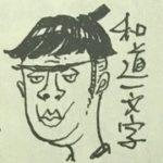 【ワンピース】92巻SBSによるゾロの刀の擬人化のこと!(和道一文字・三代鬼徹・秋水)[考察]
