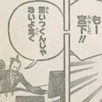 【ヒロアカ】社員・宮下の災難、社長によって殺されてしまった部下!(かわいそう)