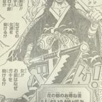 【ワンピース】938話牛鬼×人斬り鎌ぞう×ゾロ陣営充実![→939話]