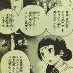 【青のエクソシスト】女子寮の繭子さんについて、七不思議の悪霊!