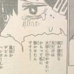 【チェンソーマン】コベニちゃんがアワアワしてて可愛かった件について!