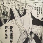 【青のエクソシスト】勝呂達磨(すぐろたつま)の強さと能力考察、明陀宗頭首であり大僧正!