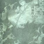 【火ノ丸相撲】234話ネタバレ確定感想&考察、無道の新しいヤツきた![→235話]