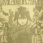 【リスキーマジシャン】読み切りネタバレ確定感想&考察、連載希望の面白さ!