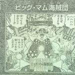 ワノ国近海の潜伏者、マム陣営の動向について![考察]