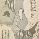 【最後の西遊記】9話ネタバレ確定感想&考察、系は主人公の母ちゃんかな?[→10話]