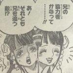 【ワンピース】940・941話にまつわる謎と伏線、注意するべき3つのポイント!