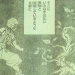 【鬼滅の刃】153話確定ネタバレ感想&考察、無我の境地と猗窩座の進化![→154話]