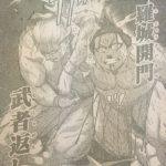 【火ノ丸相撲】羅城開門&羅城閉門、大包平の使用する強烈な攻撃!