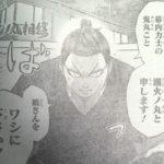 【火ノ丸相撲】240話ネタバレ確定感想&考察、火ノ丸の勝負![→241話]