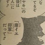 【ワンピース】武神・武人4選考察、浮上する和の実力者!