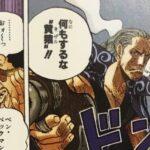 【ビブルカード】ベンベックマン考察、赤髪海賊団の副船長!