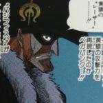 【ビブルカード】ドレーク考察、堕ちた元海軍少将!