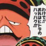 【ビブルカード】パッパグ考察、クリミナルブランドの社長兼デザイナー!