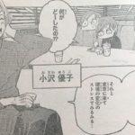 【呪術廻戦】64話ネタバレ確定感想&考察、今回は箸休め![→65話]