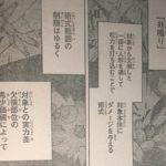 【呪術廻戦】61話ネタバレ確定感想&考察、九相図に優位確立![→62話]