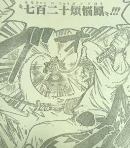 ワンピース945話より引用 ゾロの煩悩鳳が久々に見れた!