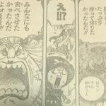 【ワンピース】ビッグマムとおしるこ、ハッピーエンドについて!