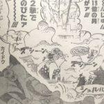【ワンピース】946話ネタバレ確定感想&考察、マム奮戦&流桜開花![→947話]