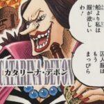 【ビブルカード】カタリーナ・デボン考察、若月狩りの恐ろしい魔女!