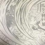 【鬼滅の刃】風の呼吸・弐の型、爪々・科戸風考察、風を切り裂く4本の斬撃!