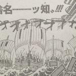 【ワンピース】捨名ッ知(スナッチ)の意味、知恵を捨て去った決死の特攻!