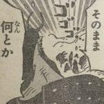 【ワンピース】カイドウ以外は怖くない!ババヌキ&百獣海賊団モブの立場について!