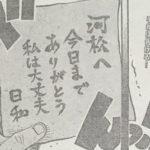 【ワンピース】953話ネタバレ確定感想&考察、狐・オニ丸との感動秘話![→954話]