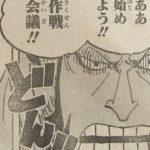 【ワンピース】錦えもんの作戦はきっと「アッと驚くもの」になってくるはず!