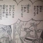 【ワンピース】鬼ヶ島編・低確率参戦、スモーカーについて検討する!