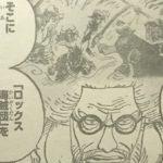 【ワンピース】第二次ロックス戦争は鬼ヶ島にて?