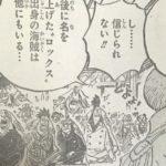 【ワンピース】958話伝説×ロックス海賊団×ワノ国へのこだわり![→959話]