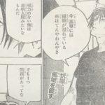 【呪術廻戦】73話ネタバレ確定感想&考察、五条たち壊滅…![→74話]