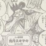 【ワンピース】光月スキヤキと黒炭オロチの外見が似ている?みたいな話!