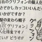 【ワンピース】名刀グリフォンの擬人化、すっごい顔だなこれまたw