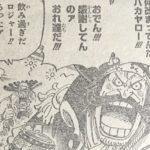 【ワンピース】加速するワノ国回想編、ロジャーと会う日も近いね!