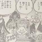 【ワンピース】山の神(白猪)とのバトル、おでん様の武勇伝について!