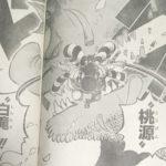 【ワンピース】おでん二刀流・桃源白滝×三刀流・鬼斬りの類似点!