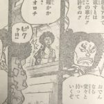 【ワンピース】告げ口オロチとおでんの因縁、将軍候補の2人について!