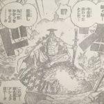 【ワンピース】光月おでんの武勇伝、アシュラ退治に思うこと!