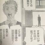 【チェンソーマン】対魔2課vsレゼ(ボム)の戦い迫る!