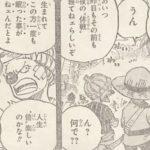 【ワンピース】黒ひげとシャンクスの因縁について今一度考える!