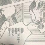 【呪術廻戦】88話ネタバレ確定感想&考察、真人・合流![→89話]