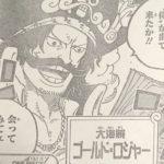 【ワンピース】965・966話に繋がる謎と伏線、ワノ国編のラスト追い込み!