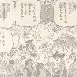 【ワンピース】964話ネタバレ確定感想&考察、天月トキ様登場![→965話]