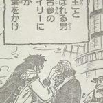 【ワンピース】「おれは死なねェぜ、相棒」「そりゃおれの息子だな!」について!