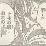 【ワンピース】光月おでんの雷神のような怒りについて!